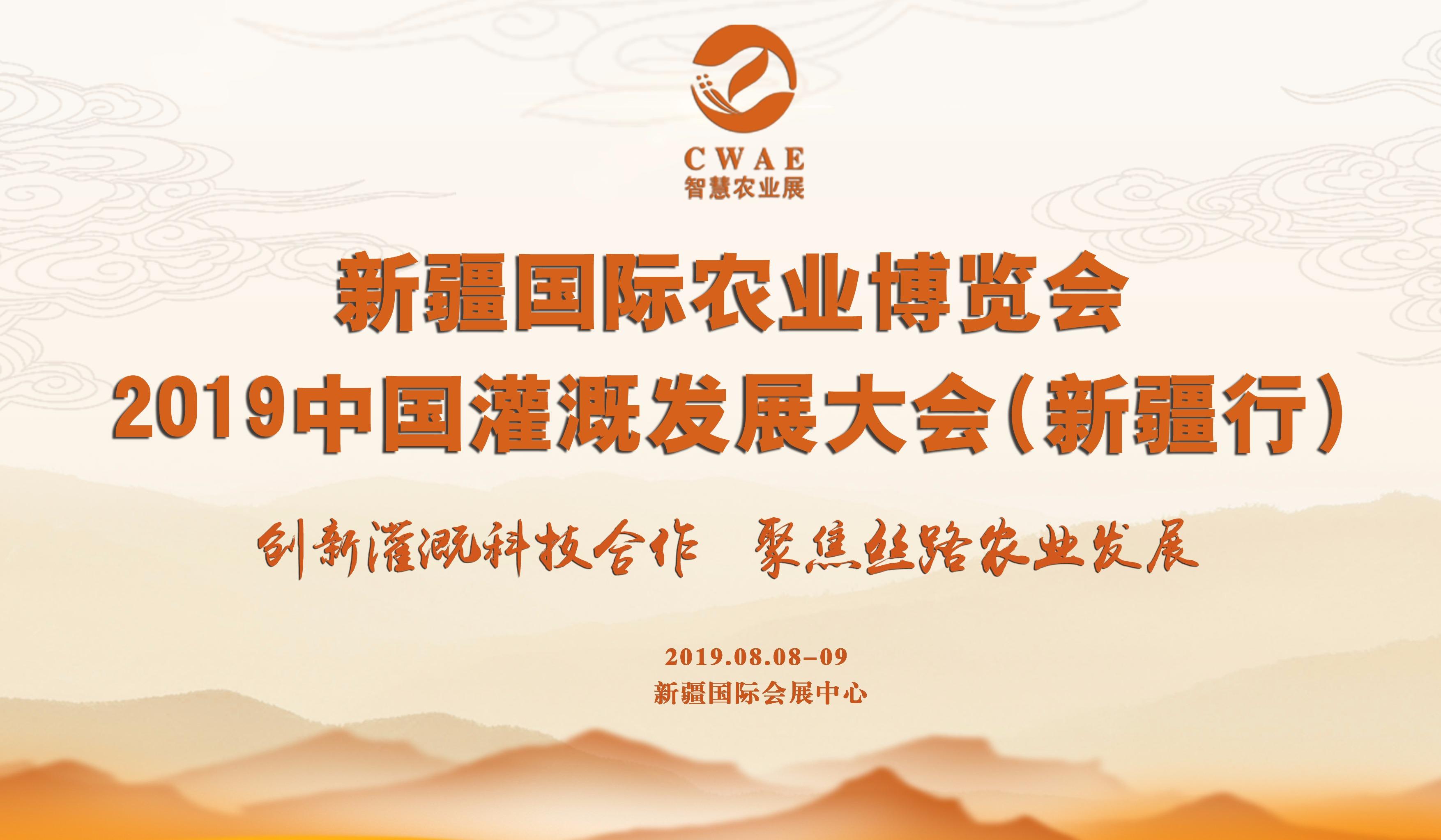 2019中国(新疆)灌溉发展大会(项目考察)/8月8日 新疆国际会展中心
