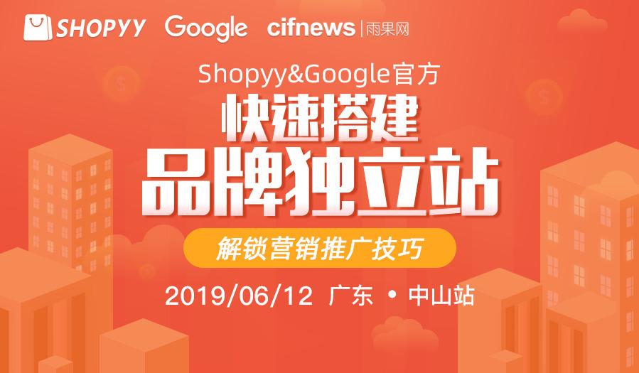 【中山站】Shopyy&Google官方:快速搭建品牌独立站,解锁营销推广技巧