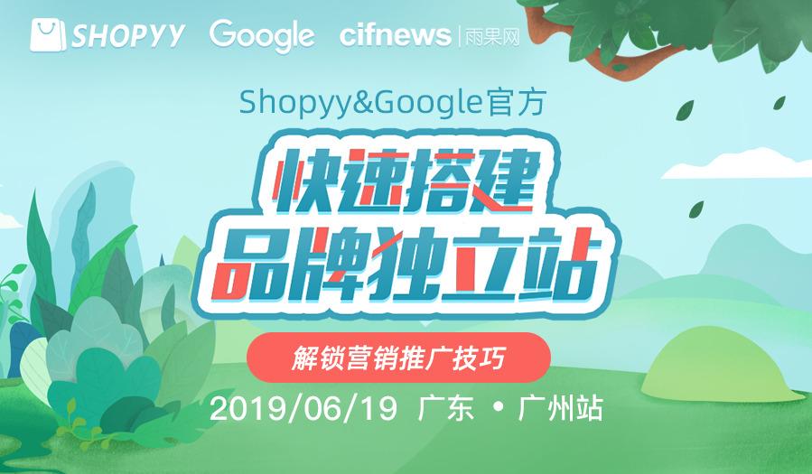 【广州站】Shopyy&Google官方:快速搭建品牌独立站,解锁营销推广技巧