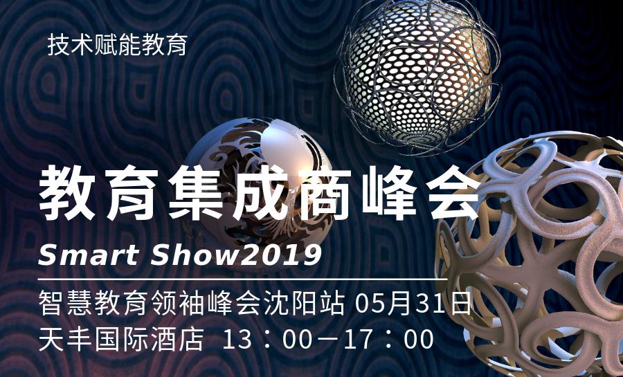 SmartShow2019全国教育集成服务商渠道峰会-沈阳站