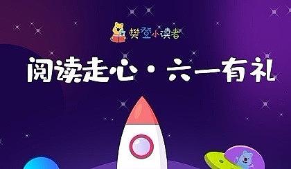 樊登小读者6.1狂欢,买一年送一年,预售ing...