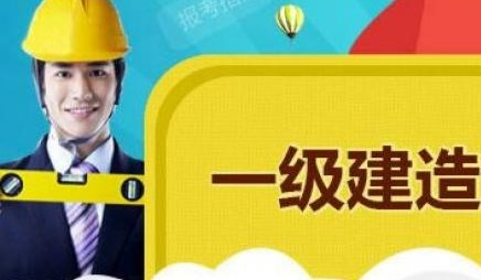 上海一建培训、二建培训、消防工程师培训、BIM课