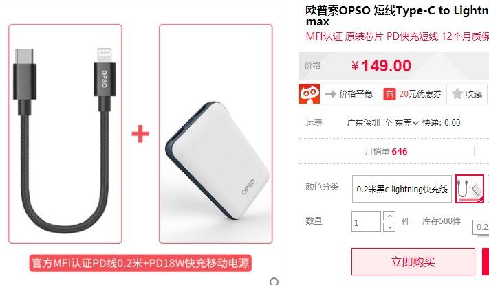 【充电头网试用491期】OPSO C2L短线+移动电源免费送(200套)