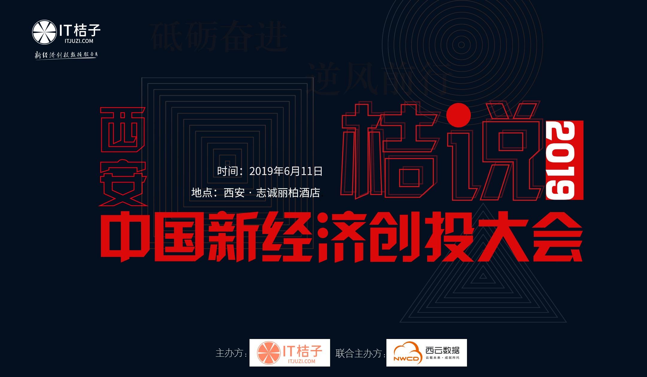 桔说2019:中国新经济创投大会——西安站