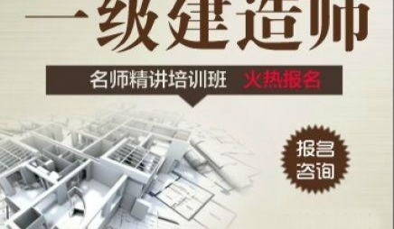 杭州一级消防工程师培训、一级建造师、造价工程师培训