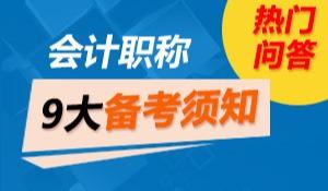 南京深圳会计培训 初级职称中级职称 CPA管理会计