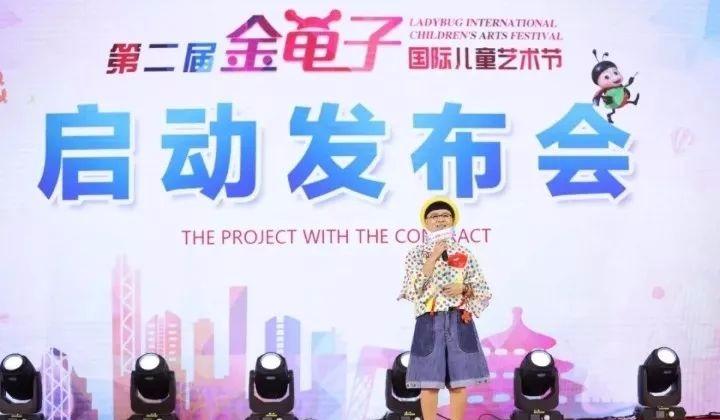 亚洲青少年艺术盛典暨《金龟子带你看世界》,山西地区海选活动