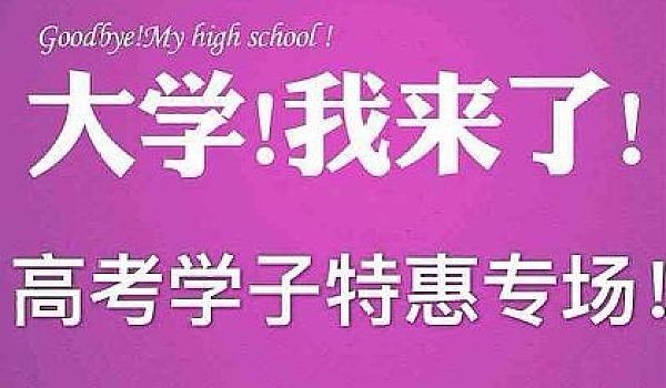 赤峰联通助力高考,签字领千元学子礼包