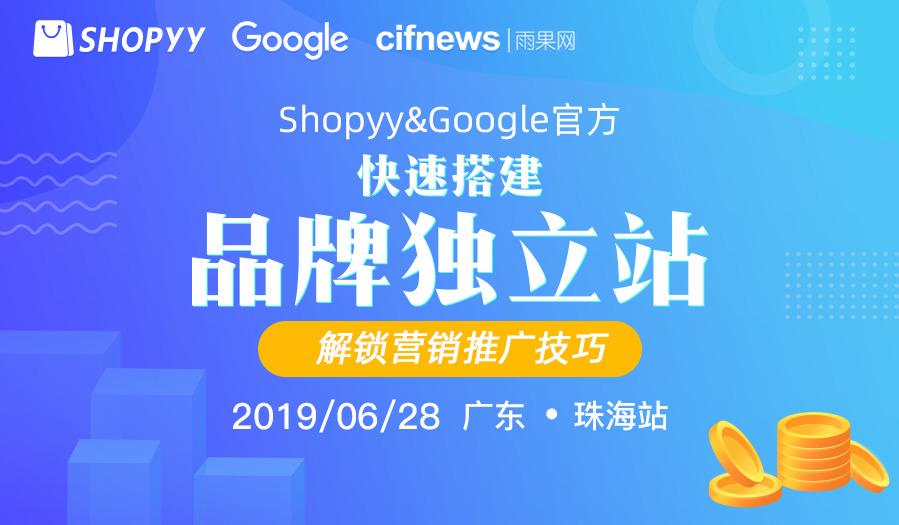 【珠海站】Shopyy&Google官方:快速搭建品牌独立站,解锁营销推广技巧