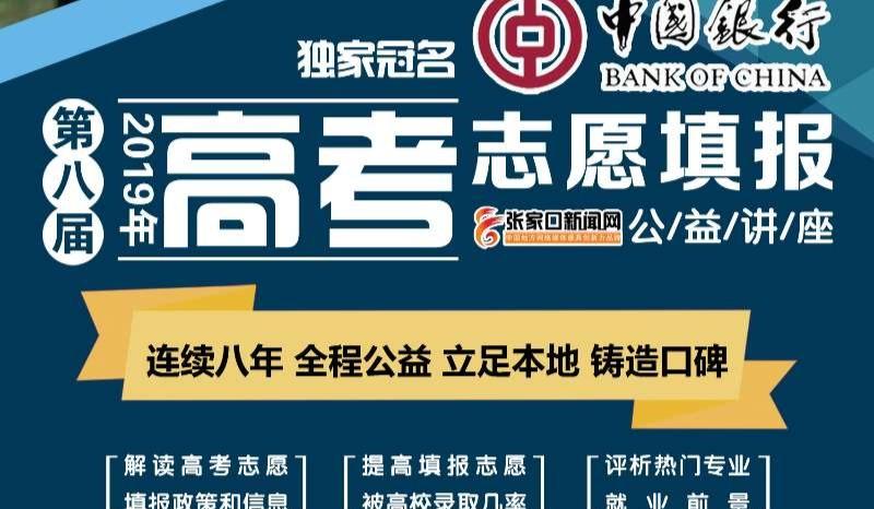 中国银行冠名第八届2019年高考志愿填报公益讲座