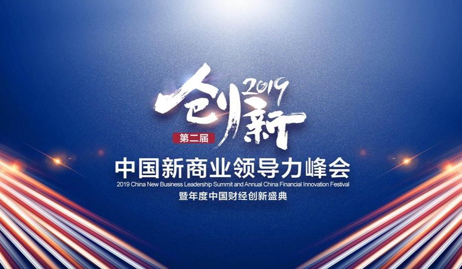 2019中国新商业领导力峰会暨年度中国财经创新盛典
