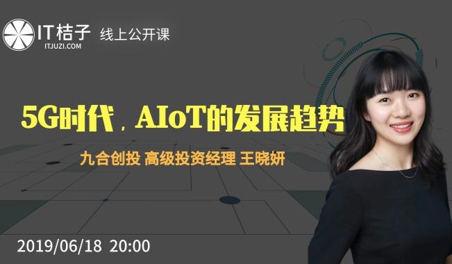 5G时代,AIoT的发展趋势