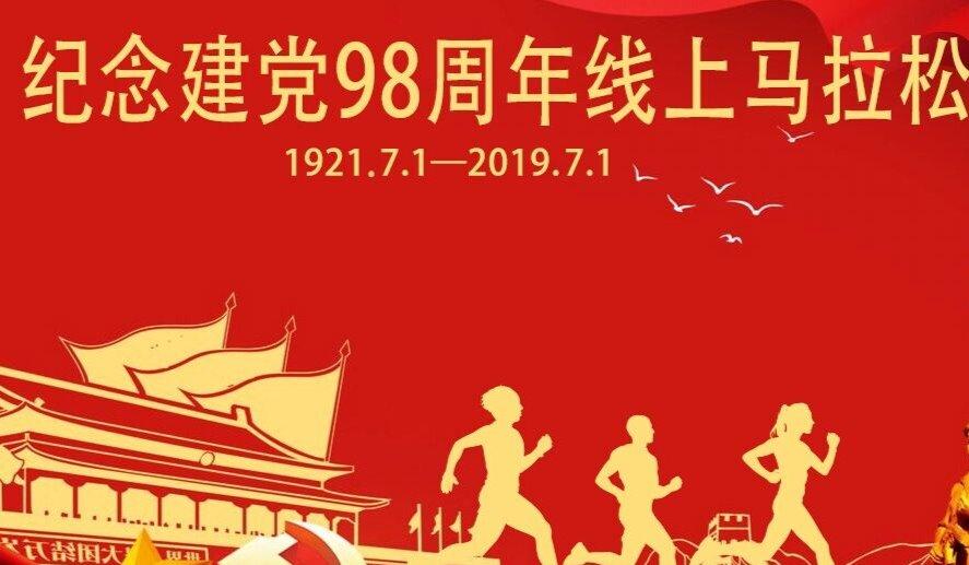纪念建党98周年线上马拉松赛