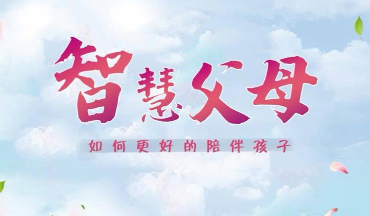 锦江区图书馆父母课堂:如何更好的陪伴孩子?