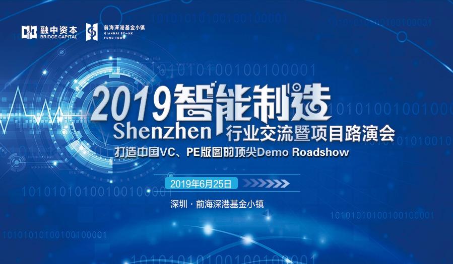 2019智能制造行业交流暨项目路演会
