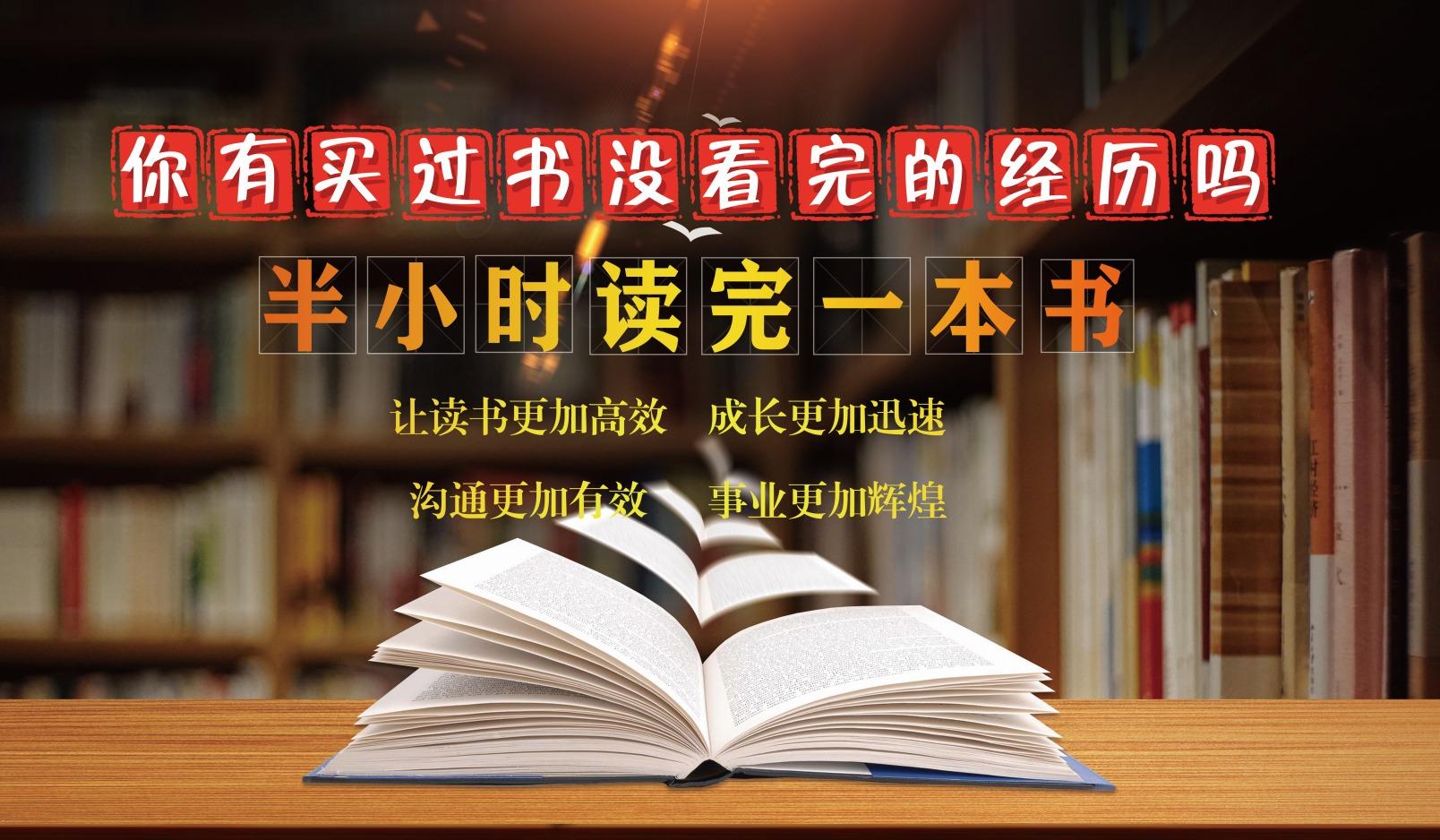 高效读书法【教你30分钟读完一本书,任何课程听一遍就掌握】独家版权