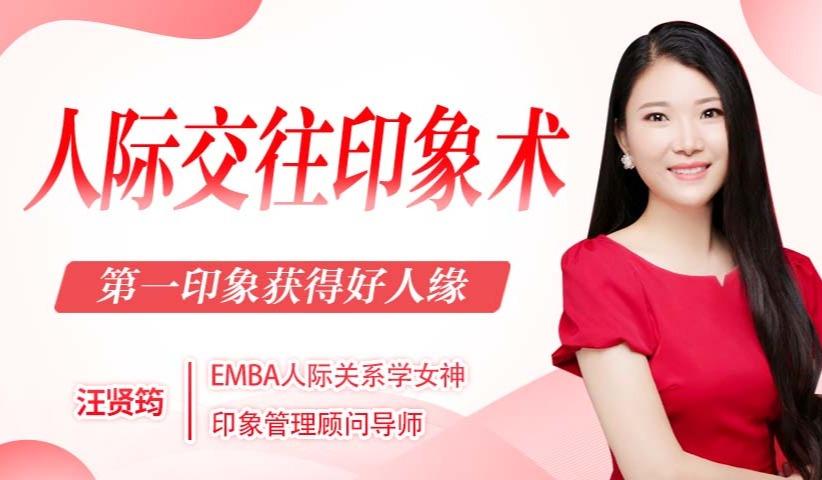 EMBA人际关系学女神:教你人际交往印象术,第一印象获得好人缘