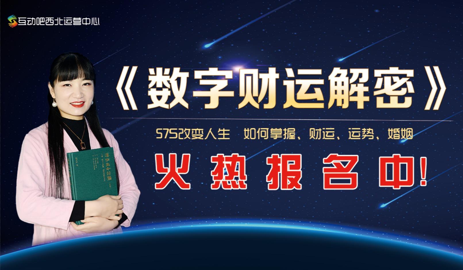 全国《数字财运解密》学习,火热招生中!中国知名导师授课!!!!