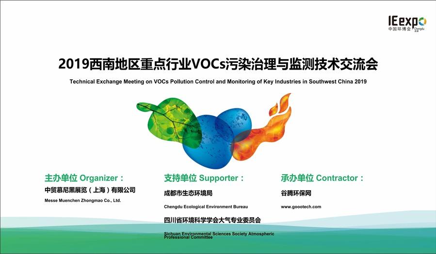 2019 西南地区重点行业VOCs污染治理与监测技术交流会