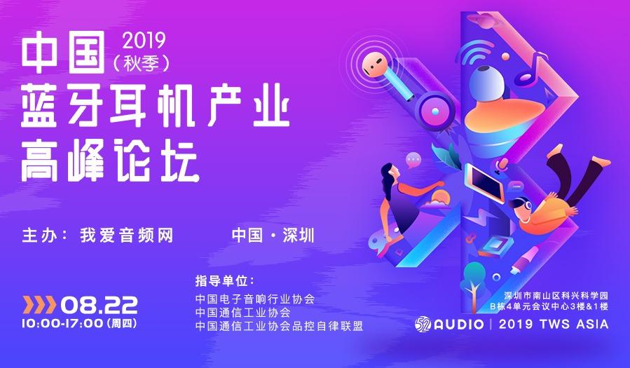 2019(秋季)中国蓝牙耳机产业高峰论坛