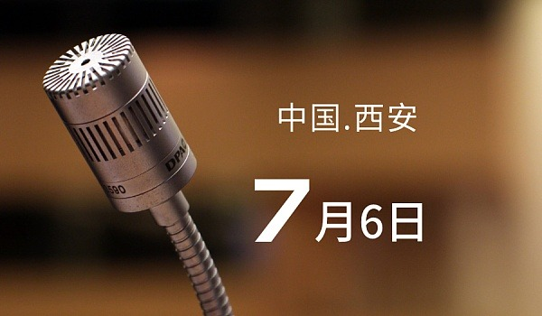 金融衍生品/化工品种投资高端论坛会(西安站)