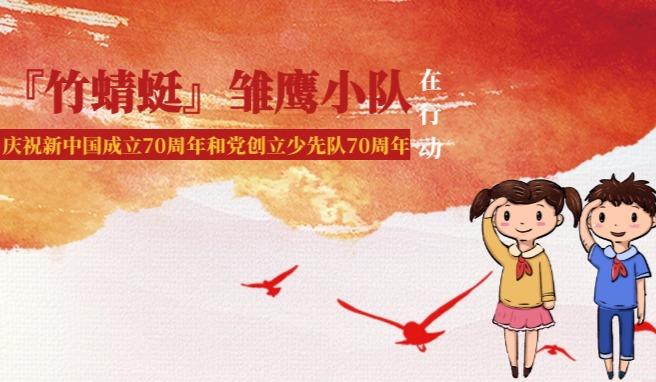 【暑期招募】『竹蜻蜓』雏鹰小队——保卫地球小超人
