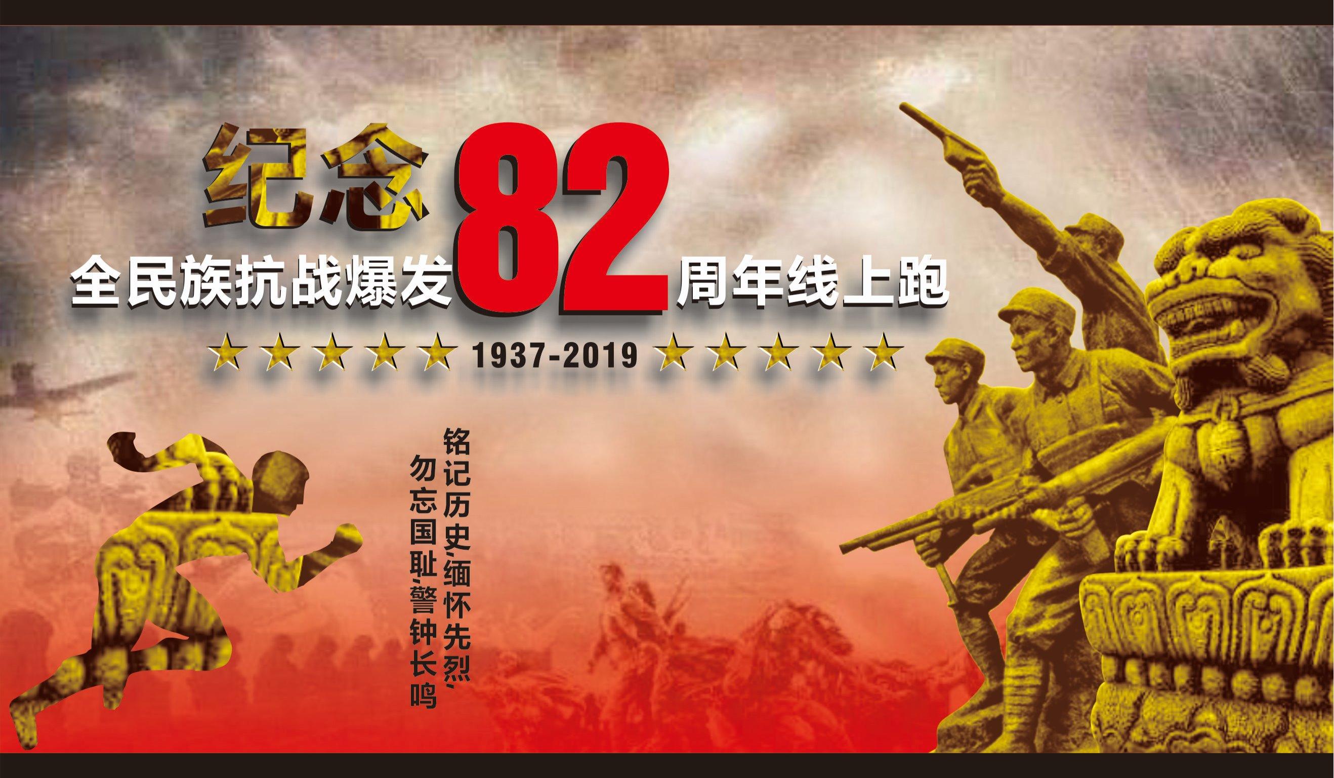 纪念全民族抗战爆发82周年线上跑