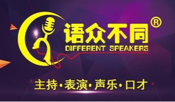 太原语众不同语言表演小主持人培训学校开始招生啦!