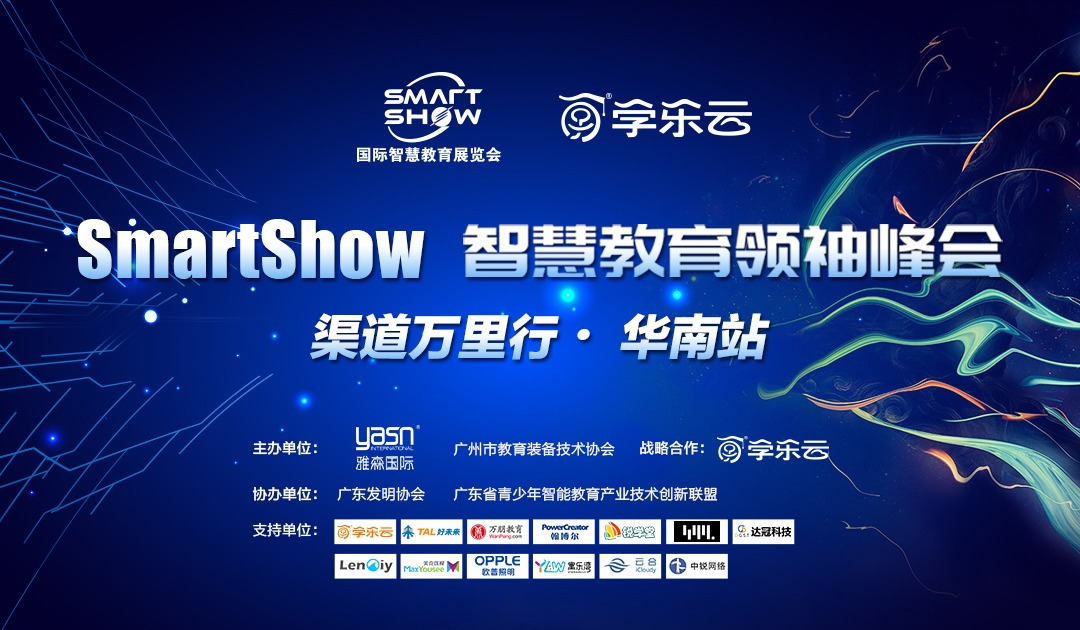 SmartShow2019全国教育集成服务商渠道峰会-广州站