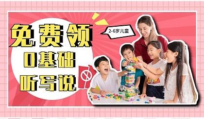 0元抢价值399元全外教英语试听课,让孩子爱上学英语!