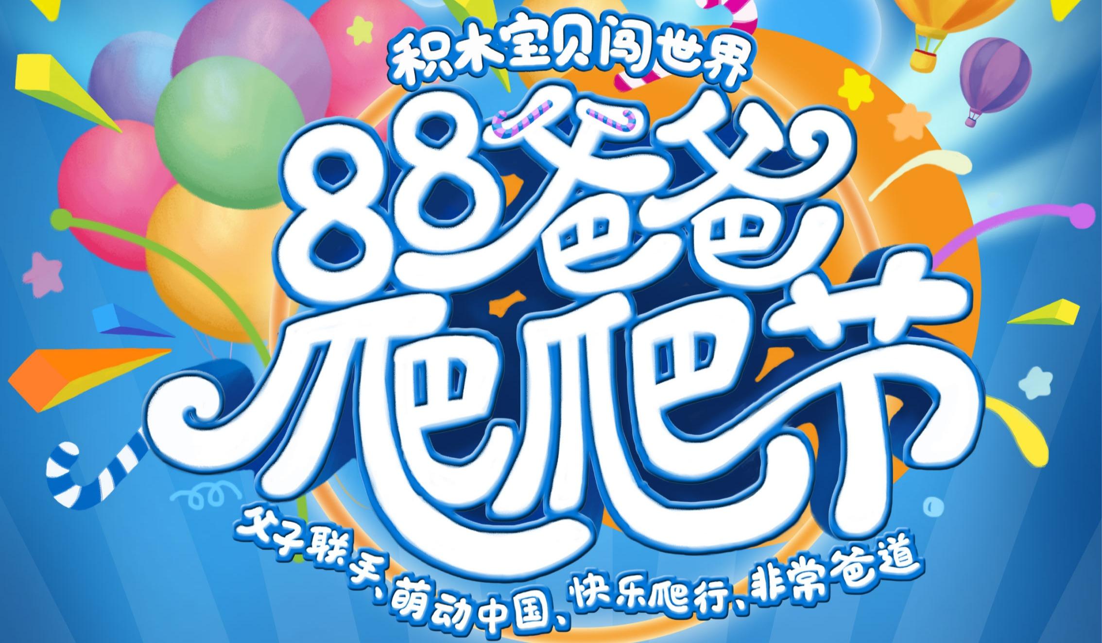【88爸爸爬爬节】积木宝贝88爸爸爬爬节火热报名中!
