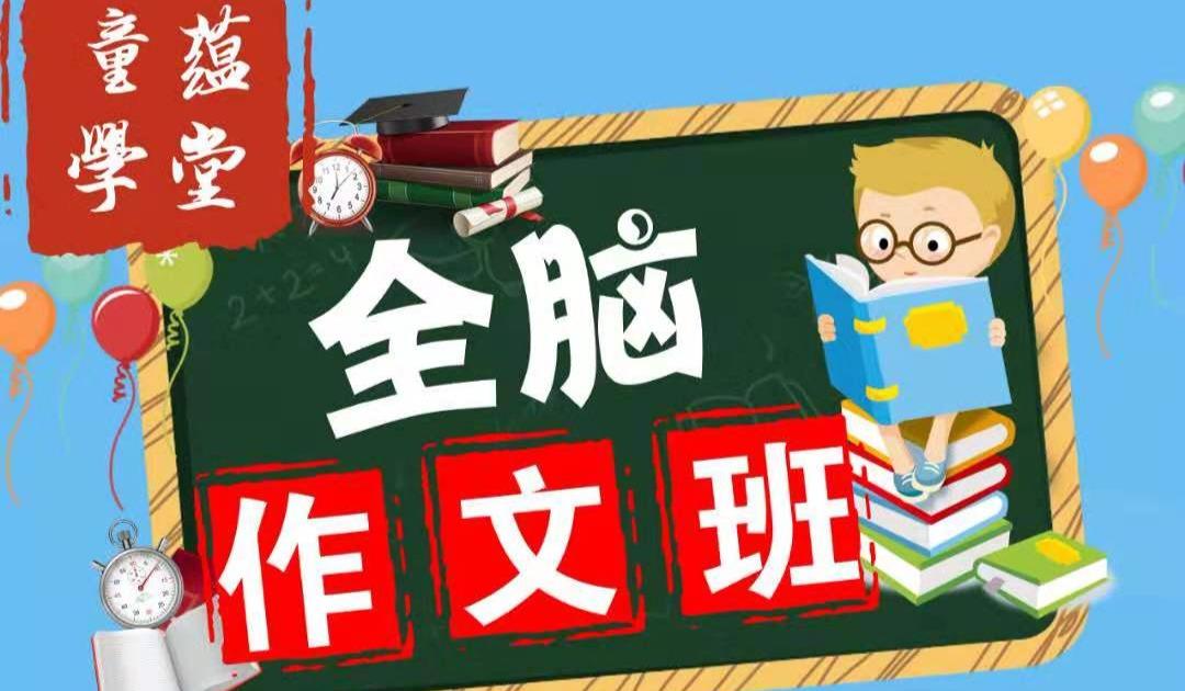 【童蕴学堂】全脑思维作文班,让写作成为孩子的乐趣.........