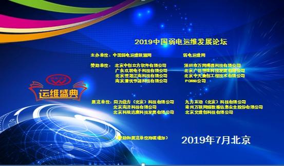 2019中国弱电运维发展论坛
