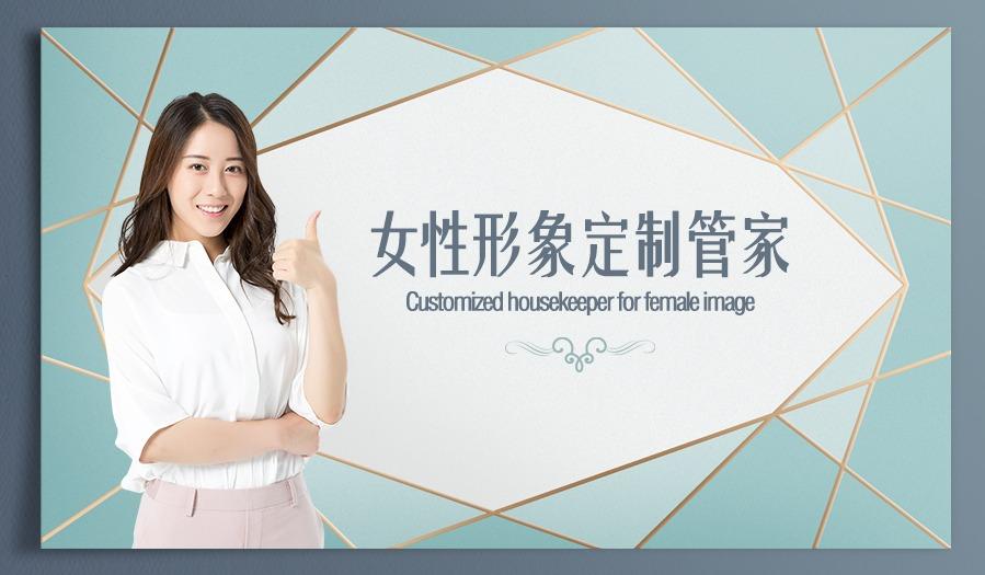 北京时尚女人【形象定制管家】