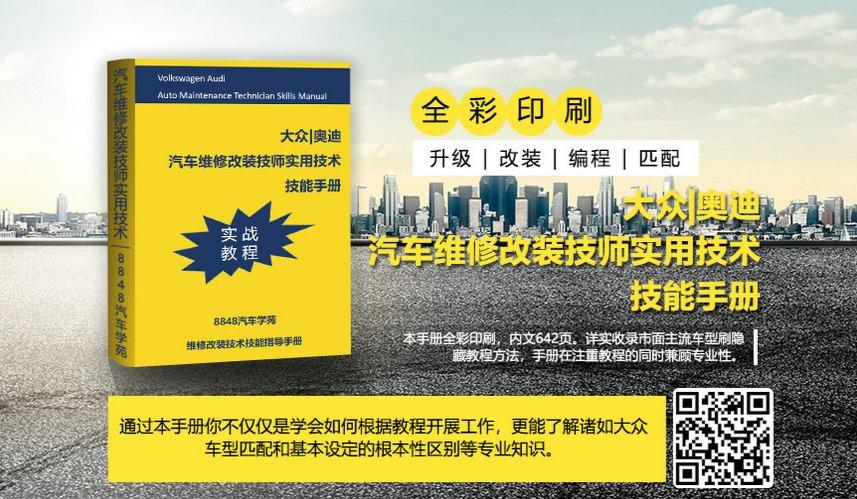 【预售】《大众奥迪汽车维修改装技师实用技术技能手册》预售订购报名