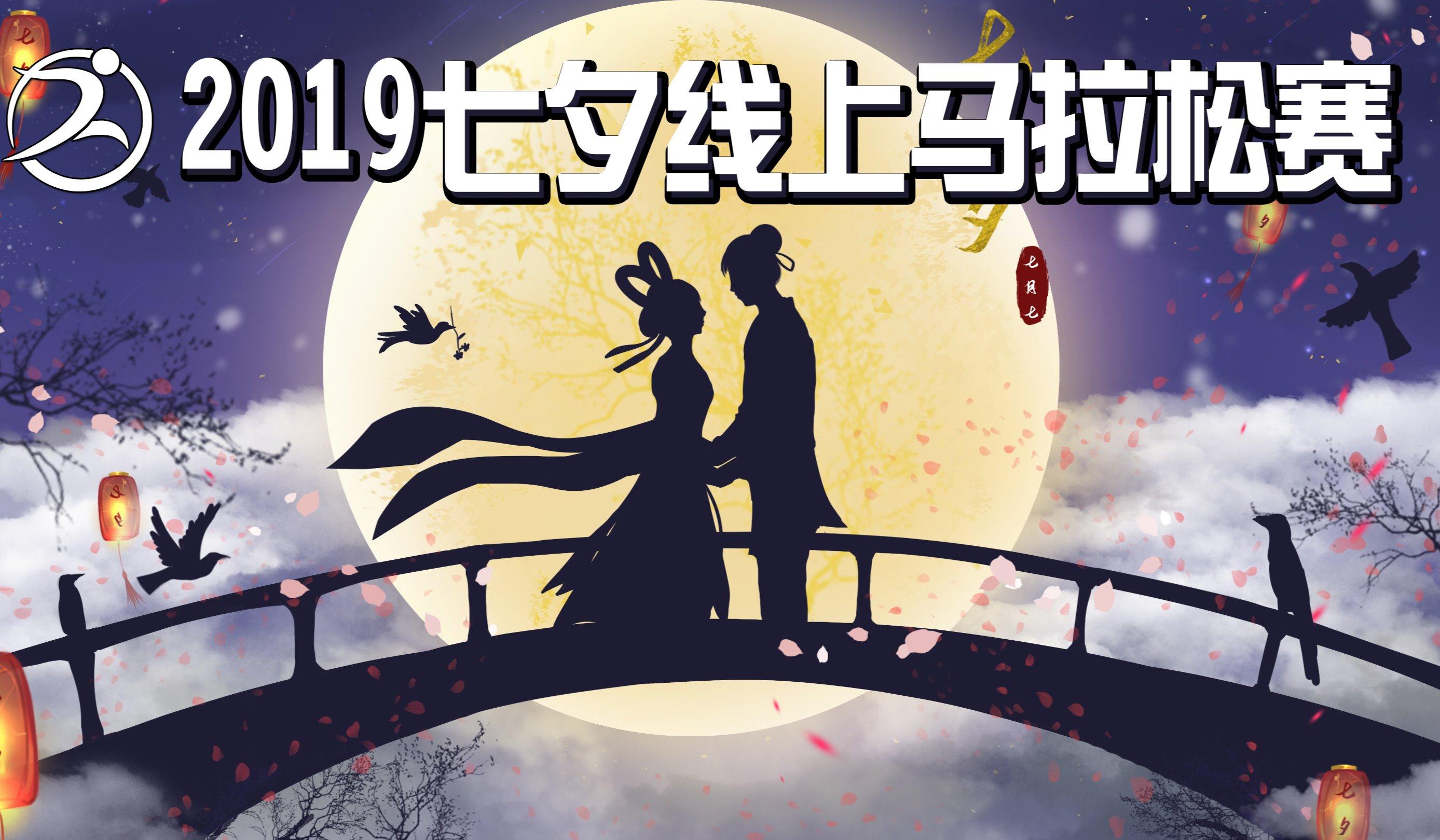 2019七夕线上马拉松赛