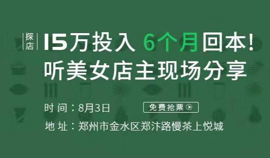 【创业探店】15万投入,6个月回本!听美女店主现场分享
