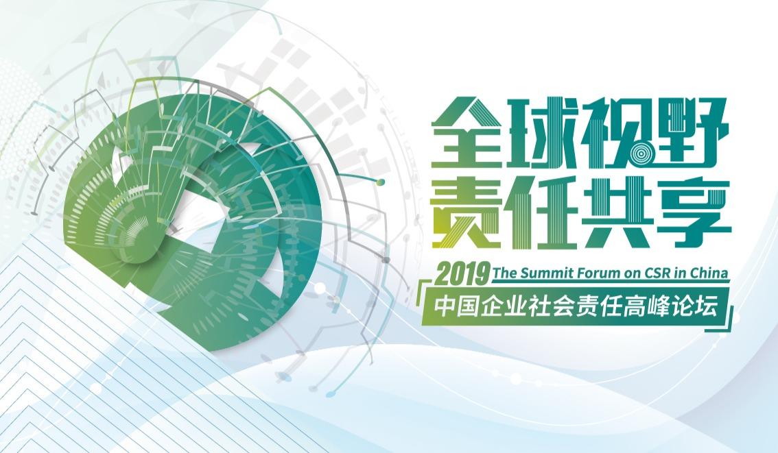 全球视野 责任共享 ——2019中国企业社会责任高峰论坛