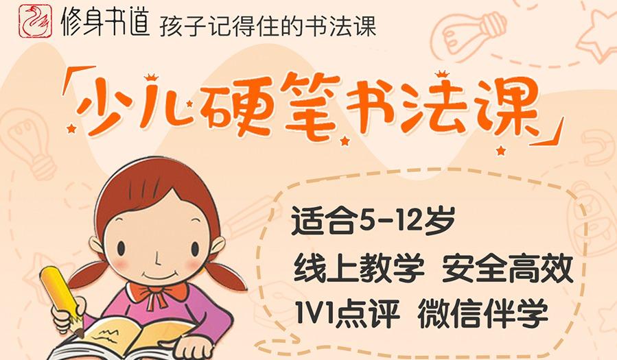 7天名师1对1精品课,每天15分钟,教孩子写一手漂亮字