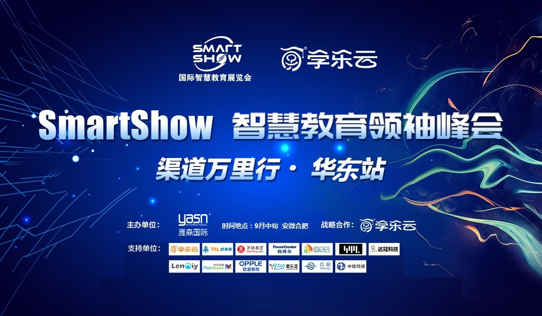 SmartShow2019全国教育集成服务商渠道峰会-华东站