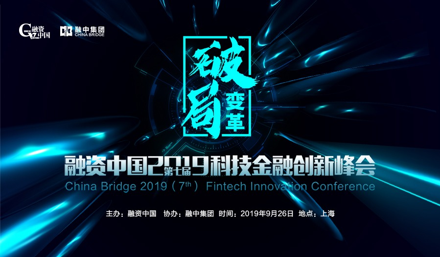 「破局·变革」融资中国2019(第七届)科技金融创新峰会