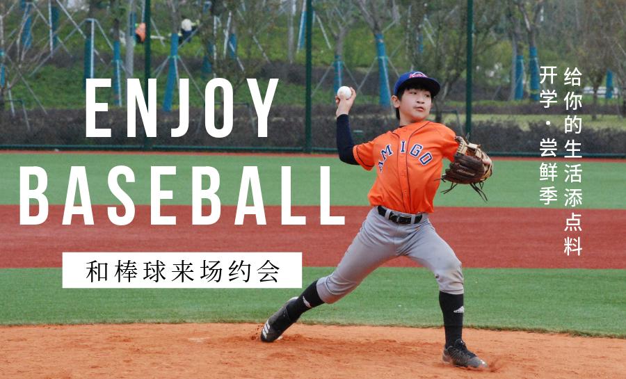 【开学尝鲜季】爆款美式棒球短课包特价来袭,给你的生活加点料!