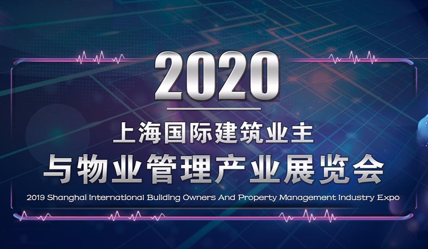 2020上海国际智慧社区建设与小区智能充电桩展