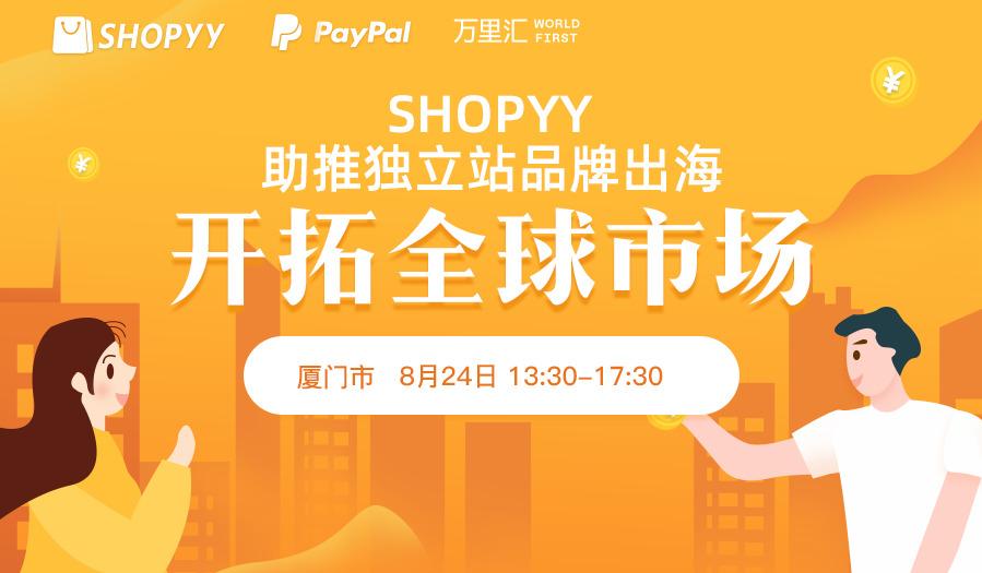 SHOPYY助推独立站品牌出海,开拓全球市场