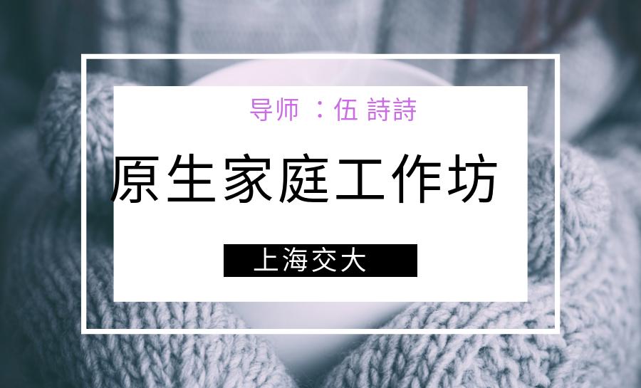 【报名】2020年3月14日15日(2天)原生家庭  自我成长课程
