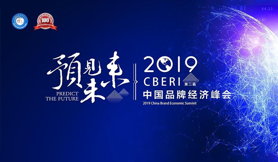 2019CBERI中国品牌经济峰会