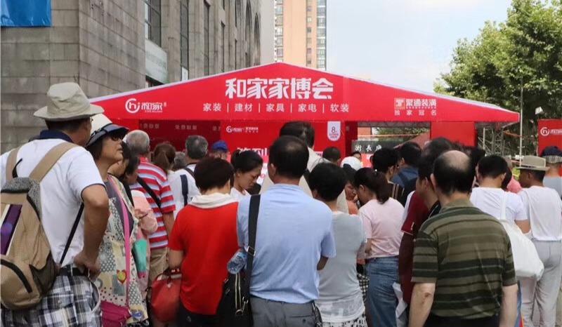 上海家博会全场大放价满1999抽200-4999现金_【上海家博会】