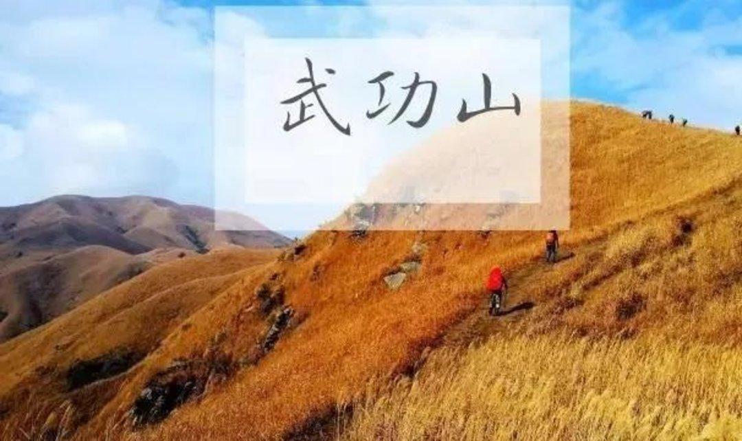 中秋3日|武功山穿越|龙山村-发云界-绝望坡-吊马桩-金顶-3日穿越活动