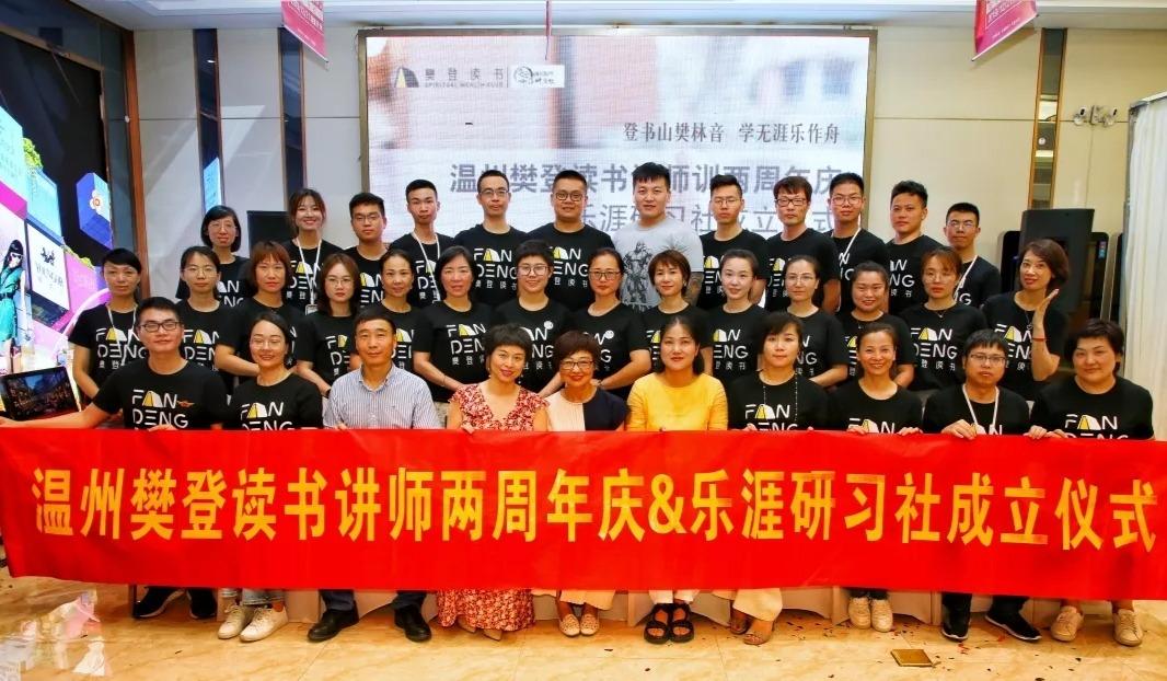温州樊登·乐涯讲师训第十一期——为你的演讲赋能!