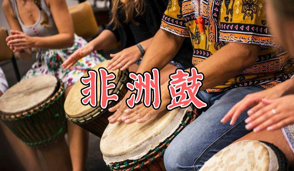 深圳快乐团建-激情非洲鼓体验-文化综艺类团建项目